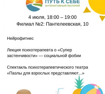 4 июля в центре Соловьева пройдет интерактивный лекторий «Путь к себе»