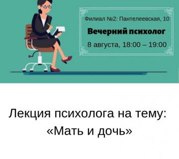 Лекция «Вечерний психолог» пройдет в филиале №2 восьмого августа в 18:00