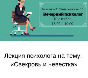 10 октября «Вечерний психолог»
