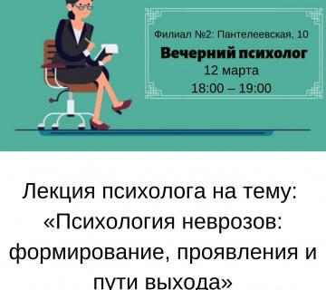 12 марта «Вечерний психолог»