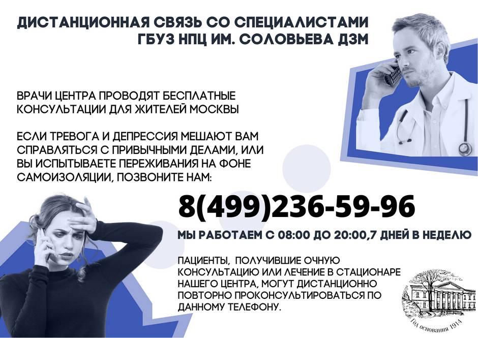 Клиника неврозов на шаболовке официальный сайт как thumbnail